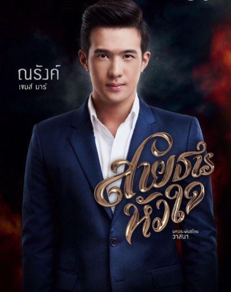 nam than thai lan 2019 elle man 32