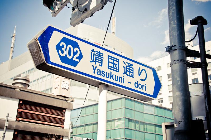 street sign-du lich tu tuc nhat ban-Omar Musa Flickr
