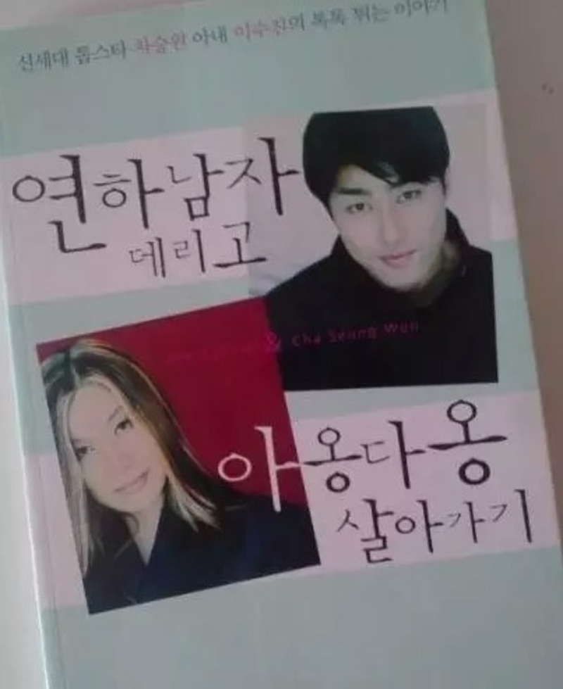 12-cha-seung-won-elleman
