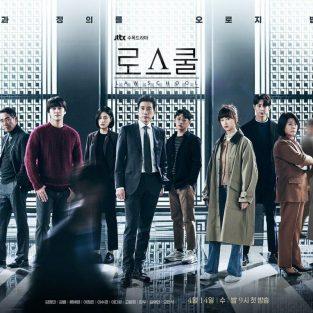 Review phim Law School: Hành trình khám phá mặt trái của pháp luật Hàn Quốc