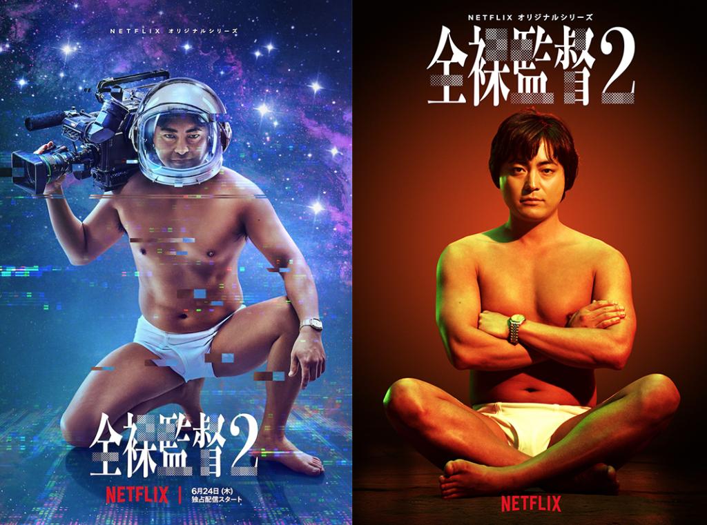hình poster the naked director mùa 2