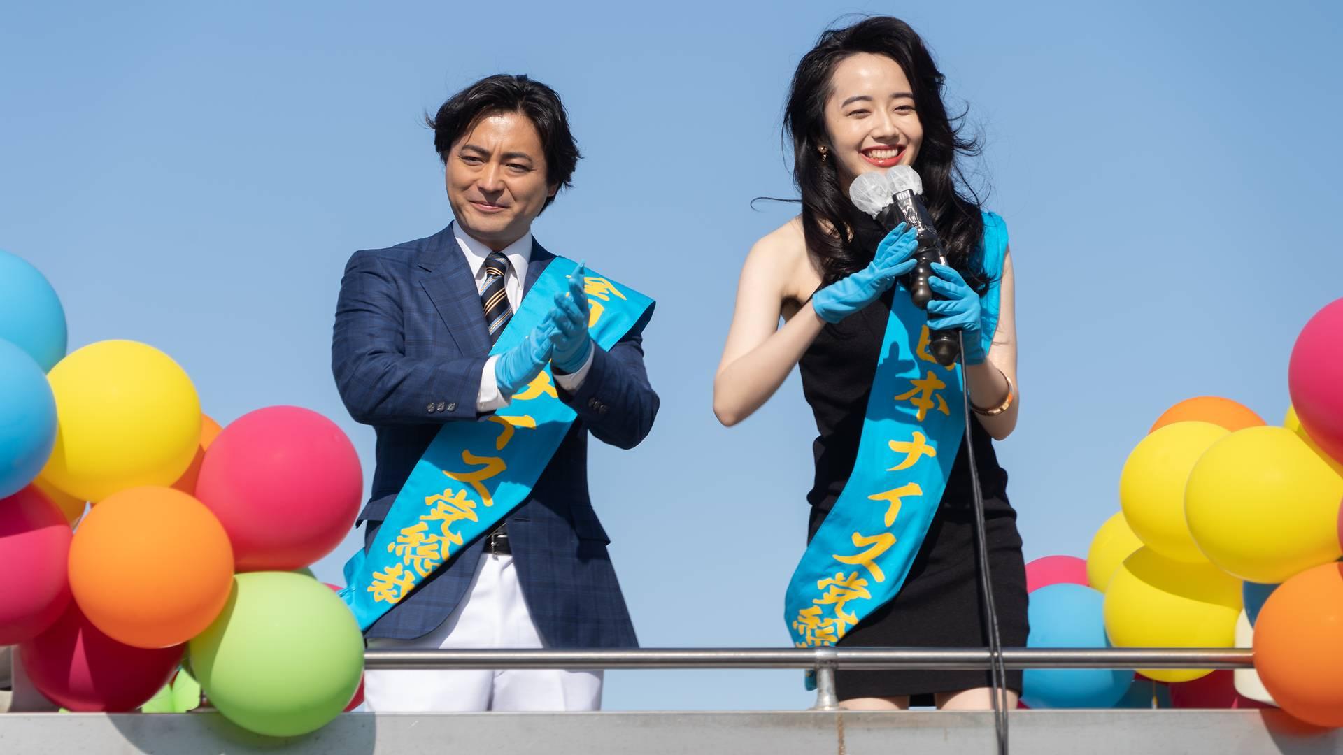 Đạo diễn Toru Muranishi (Takayuki Yamada thủ vai) và nữ diễn viên Kaoru Kuroki (Misato Morita thủ vai).